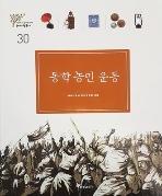 동학 농민 운동 - 테마한국사 30