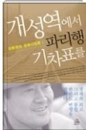개성역에서 파리행 기차표를 - 정동영의 평화시장론 1 초판 1쇄