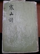 한산시-양장.홍법원-1973.08