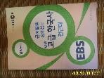 EBS / 2014 강의노트 큰 별샘 최태성의 개정 고급 한국사 전근대 / 최태성 -꼭상세란참조