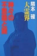 대영계(大靈界:神神の不思議と謎) 초-3(1991년)
