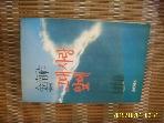자유문학사 / 그대 사랑 앞에 / 김남조 에세이 -87년.초판.설명란참조