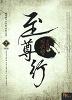 지존행. 1-7 (완결) : 성진 장편소설