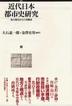 近代日本都市史硏究 - 地方都市からの再構成 (일문판, 2003 초판) 근대일본도시사연구 - 지방도시로부터의 재구성