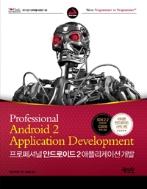 프로페셔널 안드로이드 2 애플리케이션 개발 (컴퓨터/큰책/2)