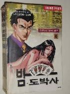밤의 도박사1-4-김시백/