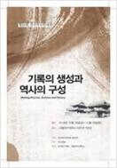 제59화 전국역사학대회 - 기록의 생성과 역사의 구성 (2016.10.28-29)