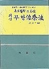 최신 부항치료법 /(박종갑/하단참조)