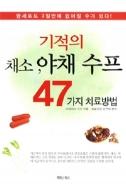 기적의 채소, 야채 수프 47가지 치료방법(건강)/상품설명참조