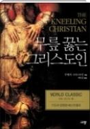 무릎 꿇는 그리스도인 - 비밀 속에 묻혀진 무명의 그리스도인이 저술한 20세기 최고의 기도서 초판5쇄
