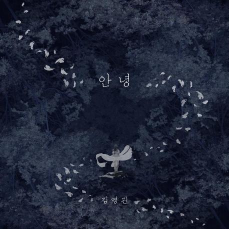 김영관 - 안녕 (디지털 싱글)