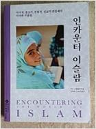 인카운터 이슬람(퍼스펙티브스 20주년 기념판)