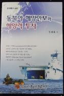 동북아 해양안보와 해양력 투사 [전략총서 4권]  /새책수준 /사진의 제품 /  ☞ 서고위치:GD 5