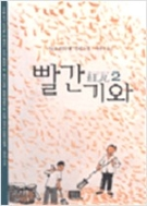 빨간 기와, 2 - 차오원쉬엔 장편소설 [원제 : 紅瓦]   (ISBN : 9788988537190)