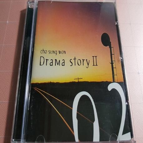 조성원 2집 - DRAMA STORY II
