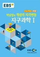 EBS 강의노트 수능개념 박남정의 개념의 지각변동 지구과학1(2017 수능대비)