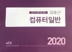 2020 전산직 공무원 과정 곽후근 컴퓨터 일반