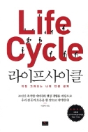 라이프 사이클 Life Cycle - 직접 그려보는 나의 인생 설계