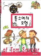 톰 소여의 모험 (과학이 숨어 있는 호기심 명작ㆍ문학, 13 - 용기와 모험)   (ISBN : 9788993155808)