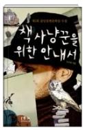 책 사냥꾼을 위한 안내서 - 제2회 중앙장편문학상 수상작, 오수완 장편소설 1판 2쇄