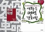 면역혁명 + 생활 속 면역 강화법 /(두권/아보 도오루/하단참조)