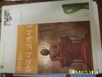 휴머니스트 / 살아있는 한국사 교과서 1- 민족의 형성과 민족 문화 / 전국역사교사모임 지음 -아래참조