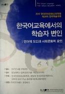 한국어교육에서의 학습자 변인 : 언어적 요인과 사회문화적 요인