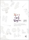 누가 개를 쏘았나 - 김영현 장편소설