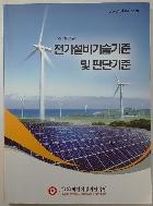 전기설비기술기준 및 판단기준(2010개정판)
