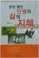 한번 뿐인 인생의 삶의 지혜 / 박대희 / 2007.01