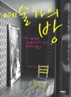 예술가의 방 - 아나운서 김지은, 현대미술작가 10인의 작업실을 열다 (예술/2)