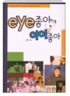 eye 좋아 아이 좋아 - 눈에 대한 궁금증과 인기 연예인들의 진료이야기를 이야기로 풀어쓴 안과전문의의 저서 초판1쇄
