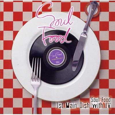 소울 푸드 (Soul Food) 1집 - Main Dish With IV