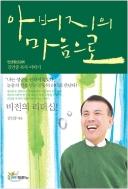 아버지의 마음으로 -  안산동산교회 김인중 목사 이야기 초판