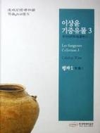 한성백제박물관 소장품목록 4. 이상윤 기증유물 3. 청자 1
