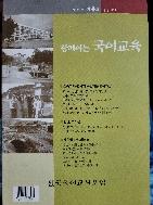 함께하는 국어교육 - 2001년 겨울호 (통권 50호) - 교사가 주인이 되는 교육과정