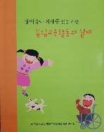 장애유아 이해증진을 위한 통합교육활동의 실제