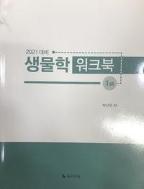 2021 대비 생물학 워크북 1st - 박선우