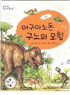 이구아노돈 구노의 모험 (두근두근 원리과학, 09 - 생물 : 공룡)   (ISBN : 9788989482581)