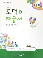 동아출판 중학교 도덕 2 교과서 자습서 노영준 2015개정