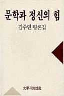 문학과 정신의 힘 - 김주연 평론집