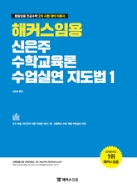 해커스임용 신은주 2차 대비 수업실연 지도법 - 전2권