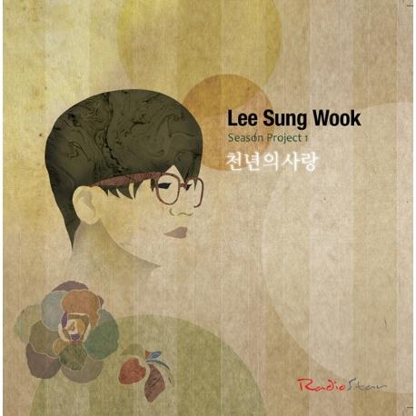 이성욱 - 천년의 사랑 (디지털 싱글) [홍보용 음반]