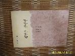 해성 / 해인을 찾아서 / 조성래. 정형남. 구모룡 -91년.초판.설명란참조
