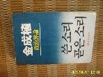 동아일보사 / 쓴 소리 곧은 소리 / 김성식 정치평론 -86년.초판.설명란참조