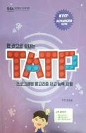 한 권으로 끝내는 TATP - 프로그래밍 알고리즘 사고 능력 시험 #