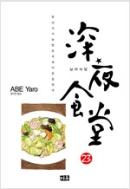 심야식당 1-23 + 부엌이야기 (총24권) / 아베 야로