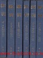 비판 창간호 1931년05월호부터 1938년 12월호까지 11권 영인본   (1931년~1938년)