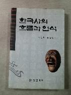 한국사의 흐름과 인식-이연보,. 윤종일