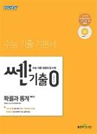 쎈기출0zero 고등 확률과 통계 (2021년) ★선생님용★ #
